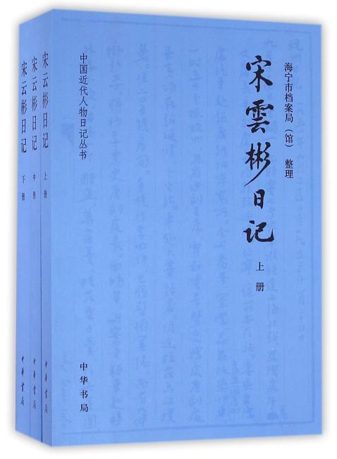 宋云彬日记(全3册·中国近代人物日记丛书)