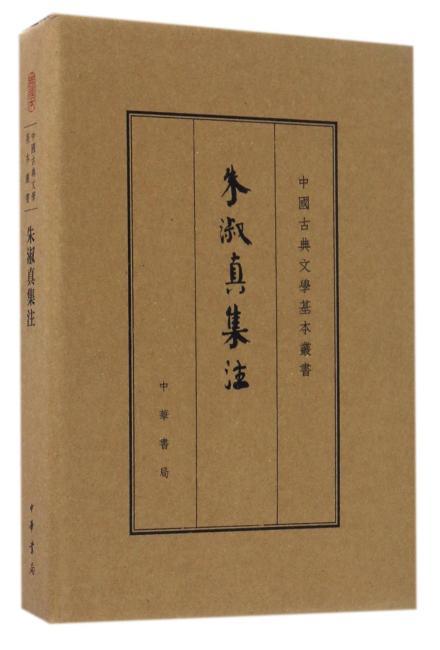 朱淑真集注(典藏本)(中国古典文学基本丛书)
