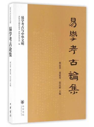 易学考古论集(易学考古与中华文明)