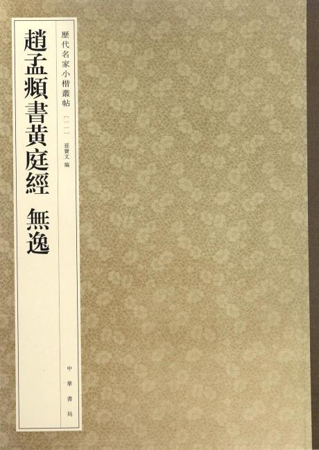 赵孟頫书黄庭经 无逸(历代名家小楷丛帖)