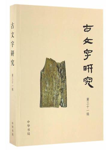 古文字研究(第三十一辑)