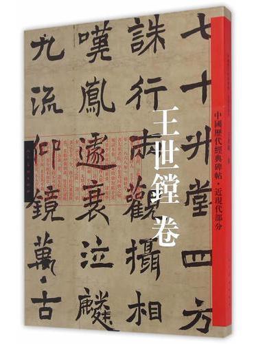 中国历代经典碑帖-近现代卷·王世镗卷
