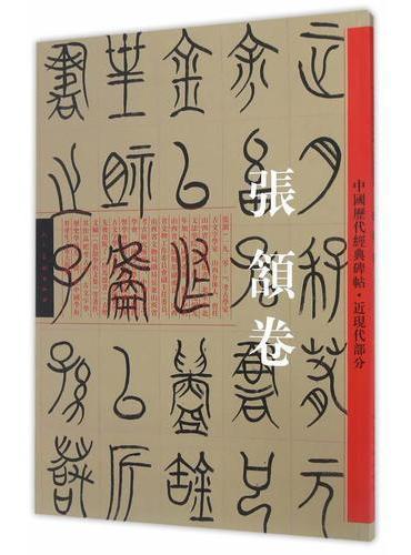 中国历代经典碑帖-近现代卷·张颔卷