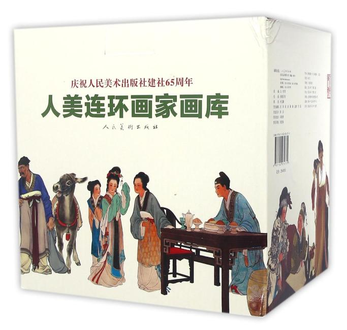 人美连环画家画库 庆祝人美美术出版社建设65周年
