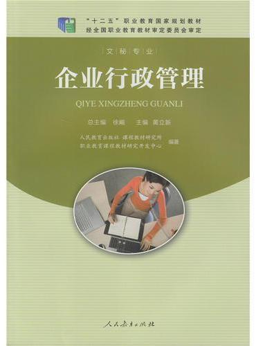 企业行政管理 十二五职业教育国家规划教材