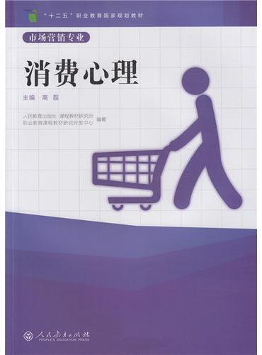 """""""十二五""""职业教育国家规划教材 市场营销专业 消费心理"""