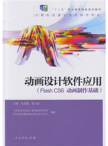 计算机动漫与游戏制作专业 动画设计软件应用(Flash CS6 动画制作基础)