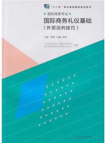 """""""十二五""""职业教育国家规划教材 国际商务专业 国际商务礼仪基础(外贸谈判技巧)"""