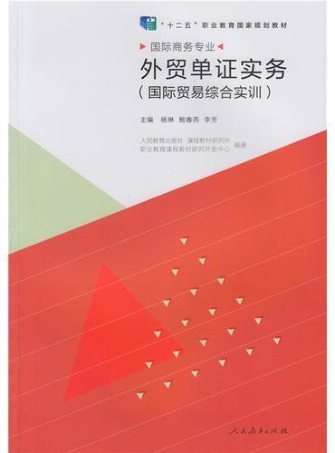 """""""十二五""""职业教育国家规划教材 国际商务专业 外贸单证实务(国际贸易综合实训)"""