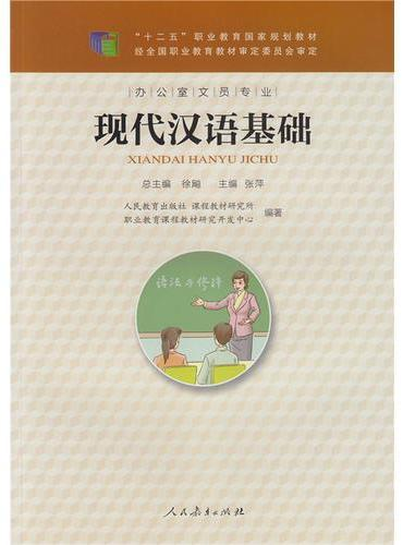 """""""十二五""""职业教育国家规划教材 现代汉语基础"""