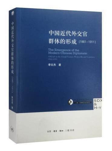 中国近代外交官群体的形成(1861-1911)