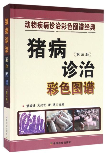 猪病诊治彩色图谱(第三版)