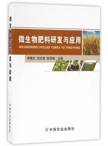 微生物肥料研发与应用