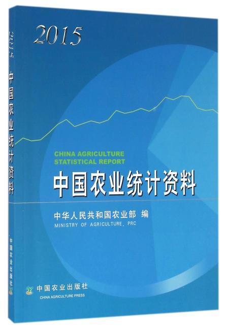 中国农业统计资料2015