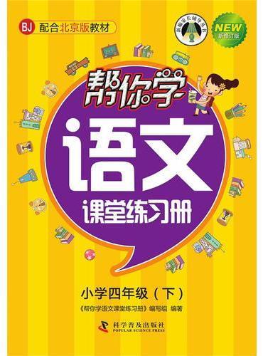 帮你学语文课堂练习册(四年级下)(BJ)北京版