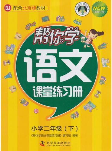 帮你学语文课堂练习册(二年级下)(BJ)北京版