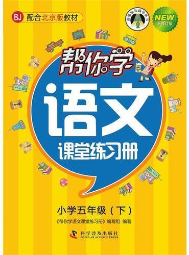 帮你学语文课堂练习册(五年级下)(BJ)北京版