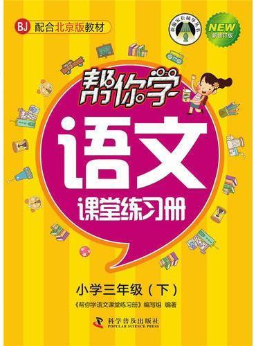 帮你学语文课堂练习册(三年级下)(BJ)北京版