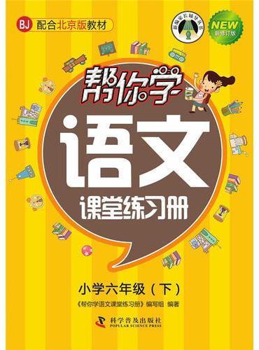 帮你学语文课堂练习册(六年级下)(BJ)北京版