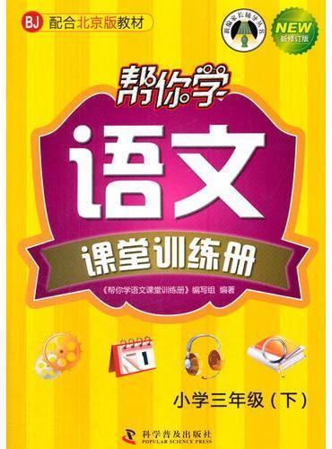 帮你学语文课堂训练册(三年级下) (BJ)北京版