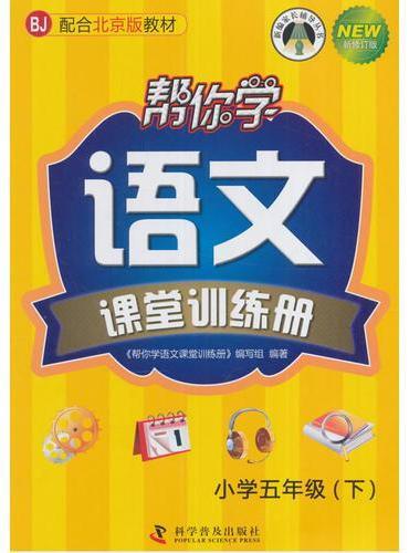 帮你学语文课堂训练册(五年级下)(BJ)北京版