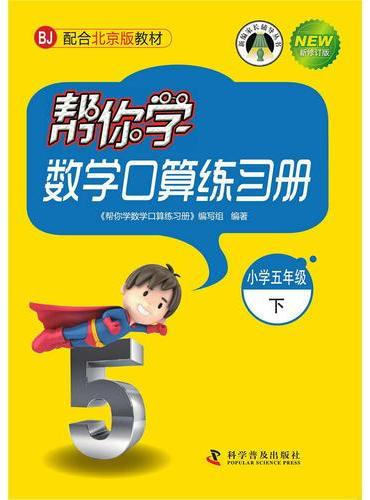 帮你学数学口算练习册(五年级下)(BJ)北京版