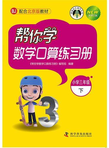 帮你学数学口算练习册(三年级下)(BJ)北京版