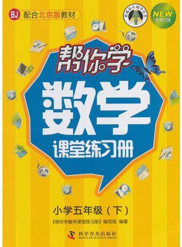 帮你学数学课堂练习册(五年级下)(BJ)北京版