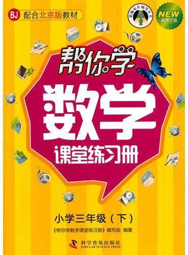帮你学数学课堂练习册(三年级下)(BJ)北京版
