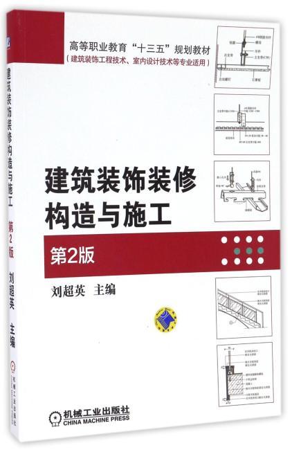 建筑装饰装修构造与施工 第2版