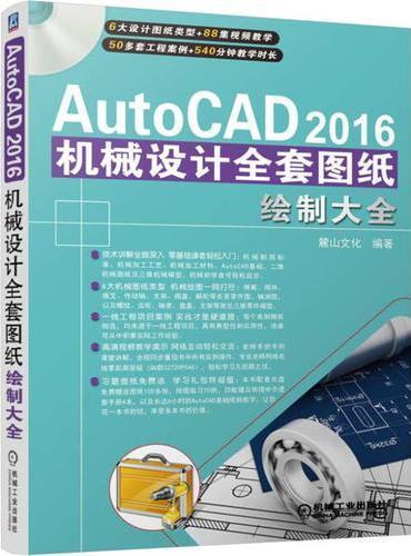 AutoCAD 2016机械设计全套图纸绘制大全