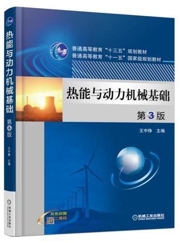 热能与动力机械基础 第3版