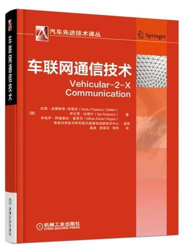 车联网通信技术