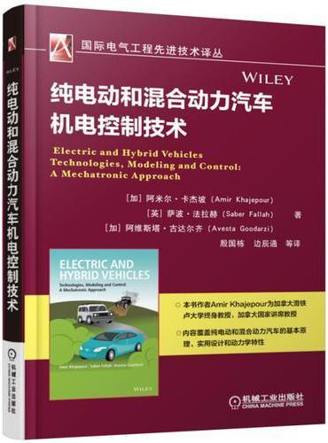 纯电动和混合动力汽车机电控制技术