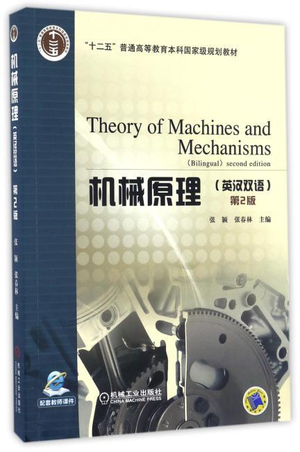 机械原理 英汉双语 第2版