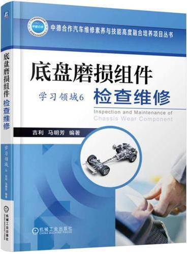 底盘磨损组件检查维修(学习领域6)