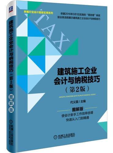 建筑施工企业会计与纳税技巧 第2版