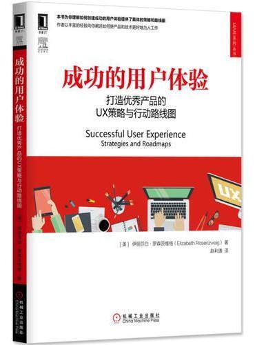 成功的用户体验:打造优秀产品的UX策略与行动路线图
