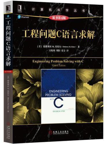 工程问题C语言求解(原书第4版)