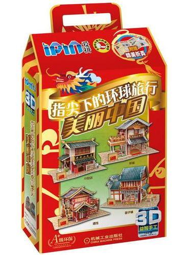 爱拼 3D益智手工 指尖下的环球旅行 美丽中国