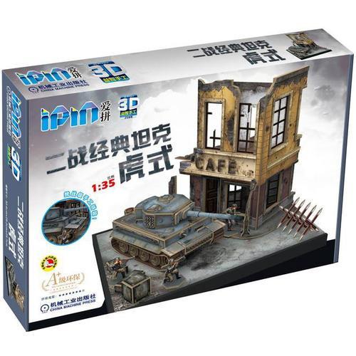 爱拼 3D益智手工  二战经典坦克 虎式
