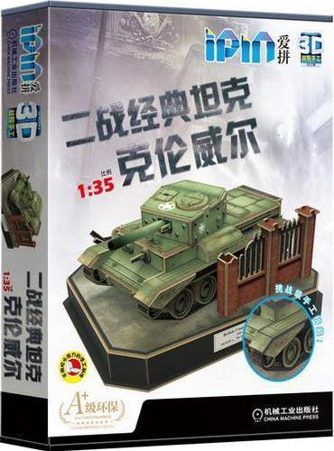 爱拼 3D益智手工  二战经典坦克 克伦威尔