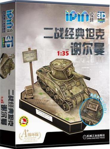 爱拼 3D益智手工  二战经典坦克 谢尔曼