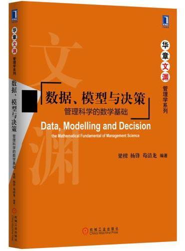 数据、模型与决策:管理科学的数学基础