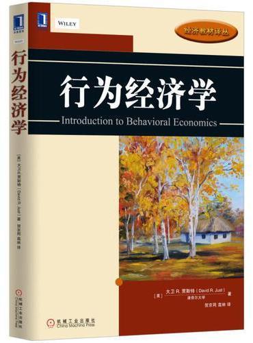 行为经济学