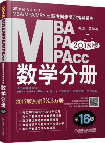 2018MBA、MPA、MPAcc联考同步复习指导系列 数学分册 第16版(机工版指定教材,连续畅销16年)