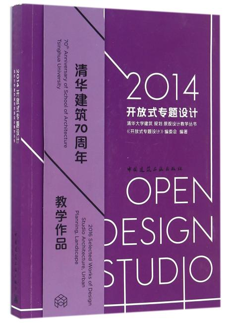 2014开放式专题设计