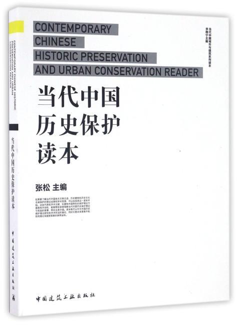 当代中国历史保护读本