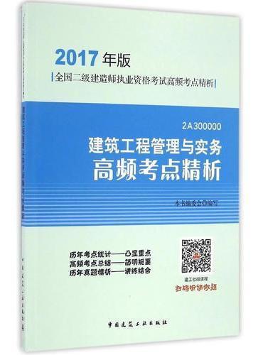 2017年版二级建造师 建筑工程管理与实务高频考点精析