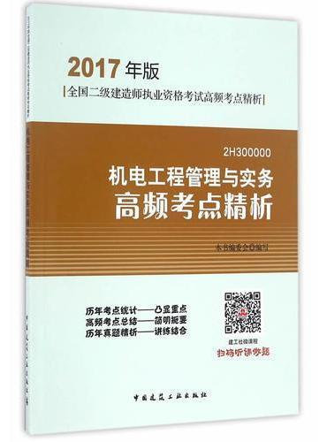 2017年版二级建造师 机电工程管理与实务高频考点精析